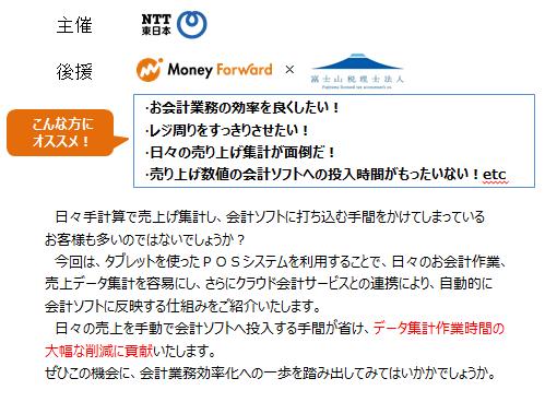 山梨県富士吉田市、甲府市の税理士・会計事務所なら富士山税理士法人へご相談ください。会計税務のことならもちらん、経営計画や相続にも力を入れております。